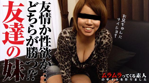 ナンパした女の子がツレの妹!?むっちりした身体つきに思わずチンポがムズムズしてヤリたくなったのでツレに内緒でハメちゃったお話