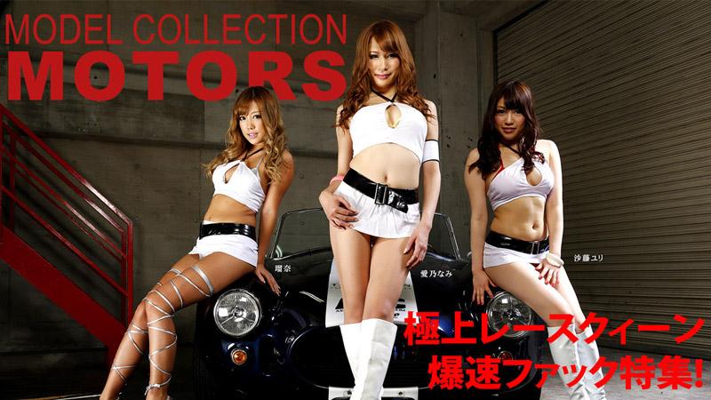モデルコレクション モータース