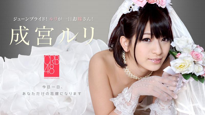 CRB48 〜成宮ルリが一日お嫁さん〜 成宮ルリ カリビアンコム配信 無修正サンプル