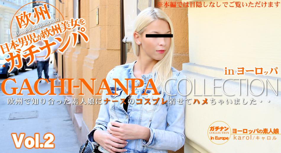 欧州で知り合った素人娘にナースのコスプレ着させてハメちゃいました・・Vol2 GACHI-NANPA COLLECTION