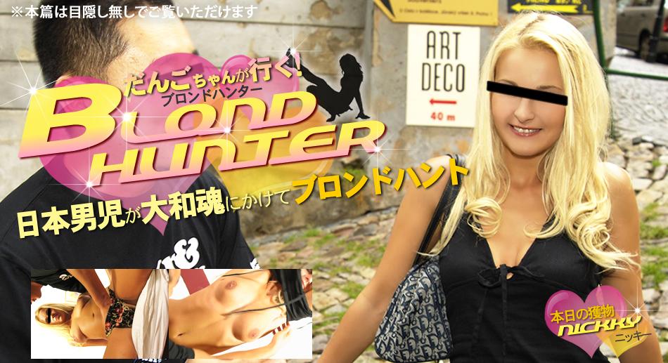 だんごちゃんが行く!Blond Hunter 本日の獲物 NICKY