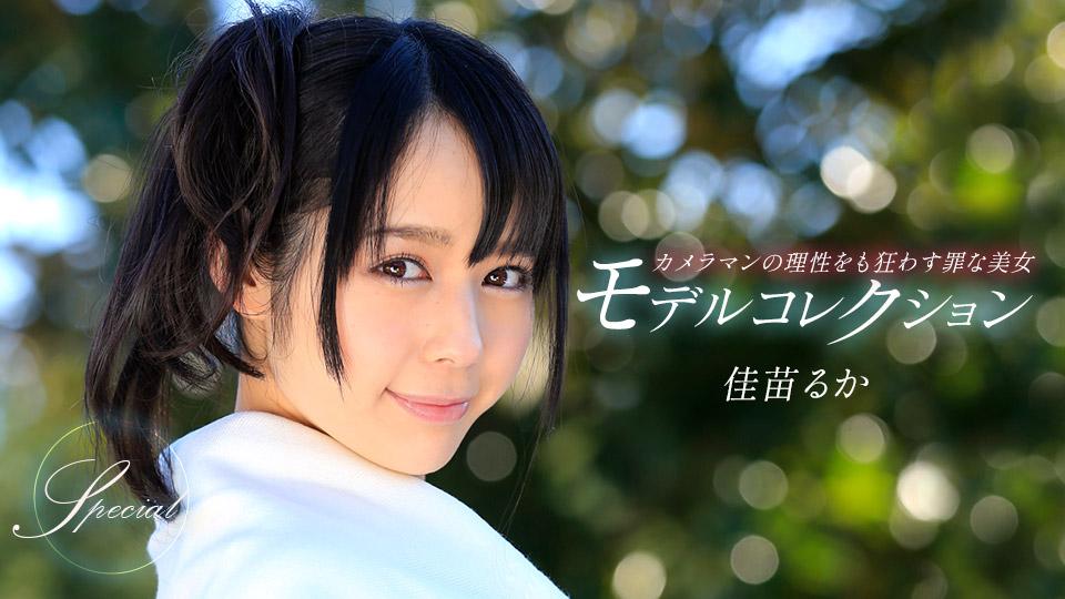 「モデルコレクション スペシャル 佳苗るか」