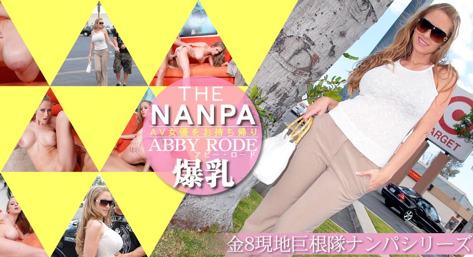 THE NANPA 子供たちのために買い物に来ていた爆乳熟女をお持ち帰り!