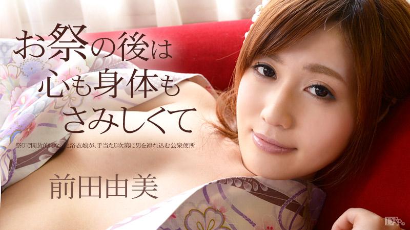 お祭りのあとは心も身体もさみしくて 前田由美 カリビアンコム配信 無修正サンプル