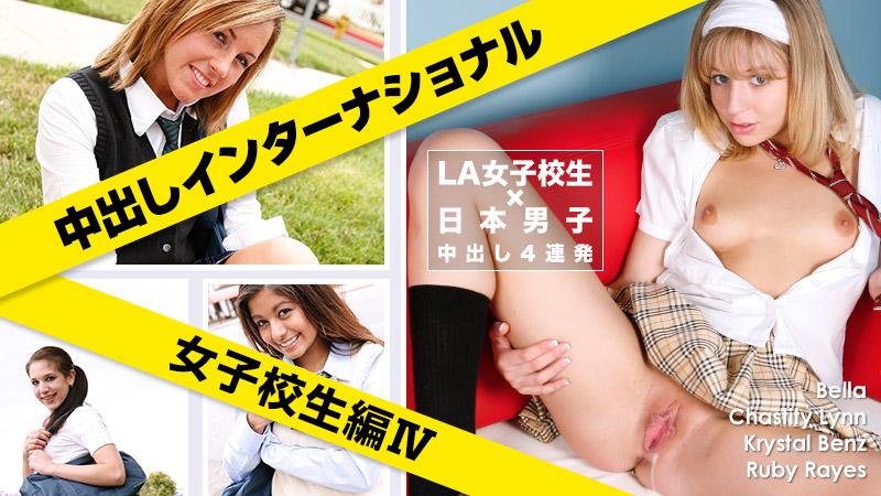 中出しインターナショナル女子校生編Ⅳ