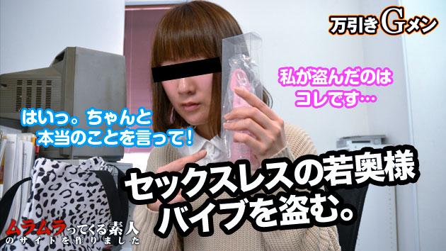 若妻セックスレス奥様が盗んだのはなんと…!初対面の女とヤレる夢のような職業!? 中野恵美子