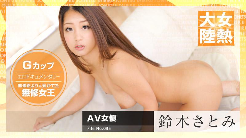 女熱大陸 File.035
