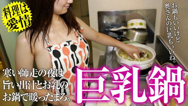 3P熟女鍋 〜裸エプロンで巨乳熟女が振舞う濃厚な味〜