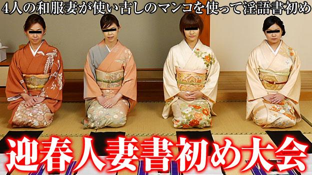 新年・貴婦人の乱交2015 〜恒例!淫語書き初め〜