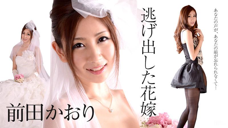 逃げ出した花嫁 〜あなたの声があなたの顔が忘れられなくて〜 前田かおり カリビアンコム配信 無修正サンプル