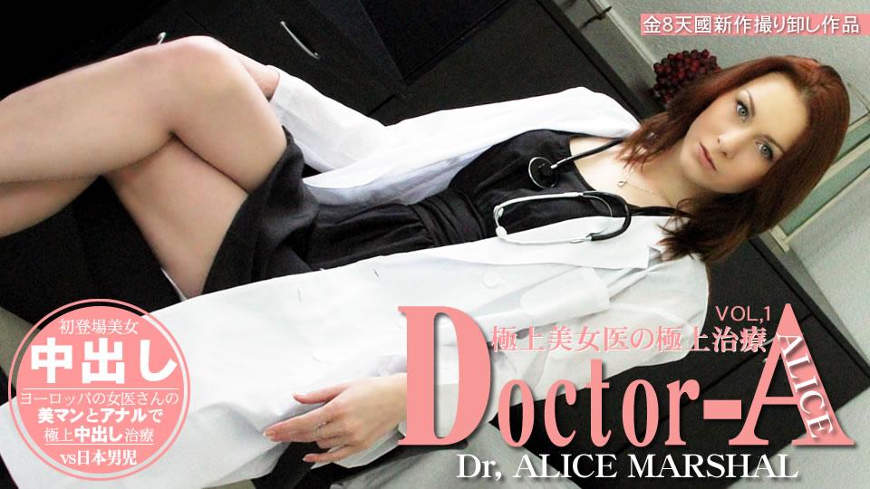 ロシア出身の美人女医アリスさんの極上治療