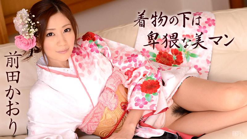 着物の下は卑猥な美マン 前田かおり カリビアンコム配信 無修正サンプル