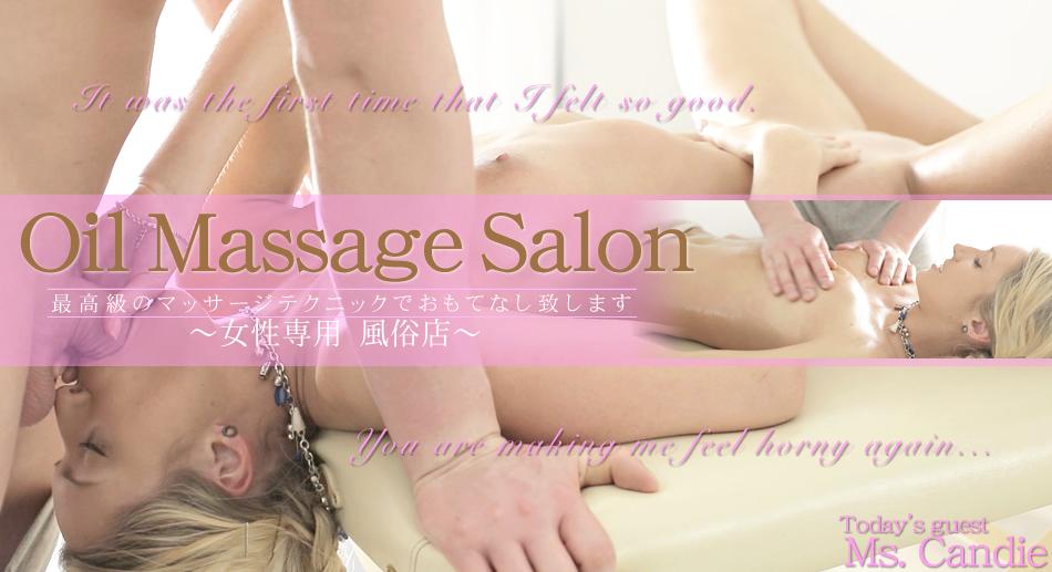 【キャンディー】最高級のマッサージテクニックでおもてなし致します Oil Massage Salon Today`s Guest Ms.CANDIE
