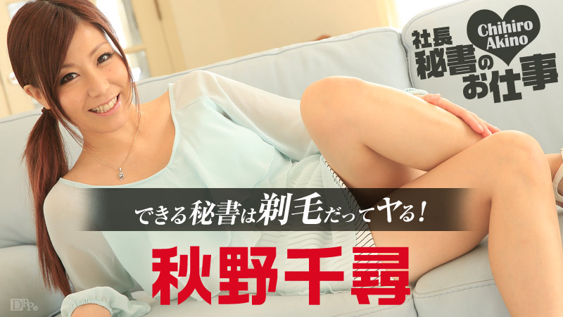 社長秘書のお仕事 Vol.7 秋野千尋 カリビアンコム配信 無修正サンプル