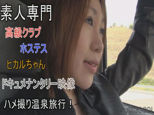 超人気ホステスの「ヒカル」ちゃん。念願の1泊2日 ハメ撮り温泉旅行!