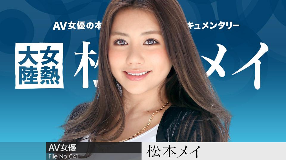 女熱大陸 File.041 松本メイ 無修正 無料