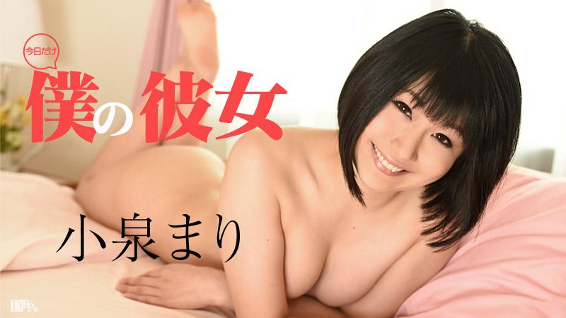 小泉まり(こいずみまり) AV女優 無料無修正画像動画 カリビアンコム みん乳 みんなのエロ画像