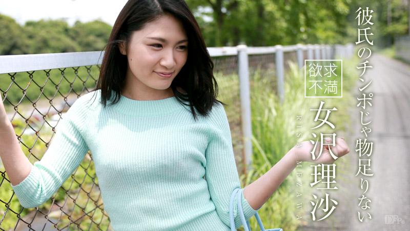 女沢理沙 (めざわりさ / Mezawa Risa) AV女優 無料無修正画像動画 カリビアンコム