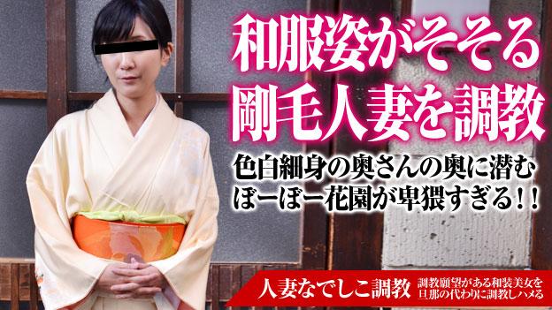 パコパコママ 森本洋子 人妻なでしこ調教 〜スレンダー着物美人の初調教〜