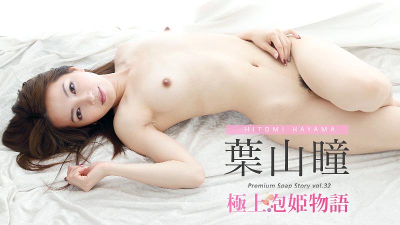極上泡姫物語 Vol.32 葉山瞳 カリビアンコム配信 無修正サンプル