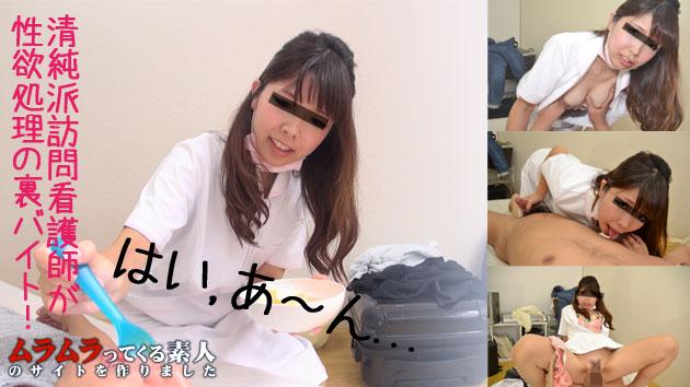 清純派訪問看護師が性欲処理の裏バイト!引っ越してきたばかりで病気になり訪問看護師さんから体中を舐められムラムラ大解消! 西野あいこ