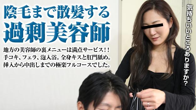 パコパコママ 虻川ゆうり 働く地方のお母さん ~手先が器用なカリズキ美容師~