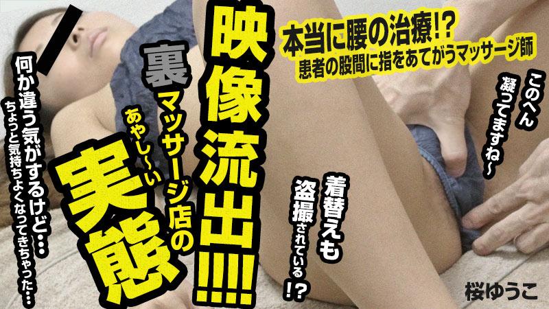 【桜ゆうこ】映像流出!裏マッサージ店のあやしい実態