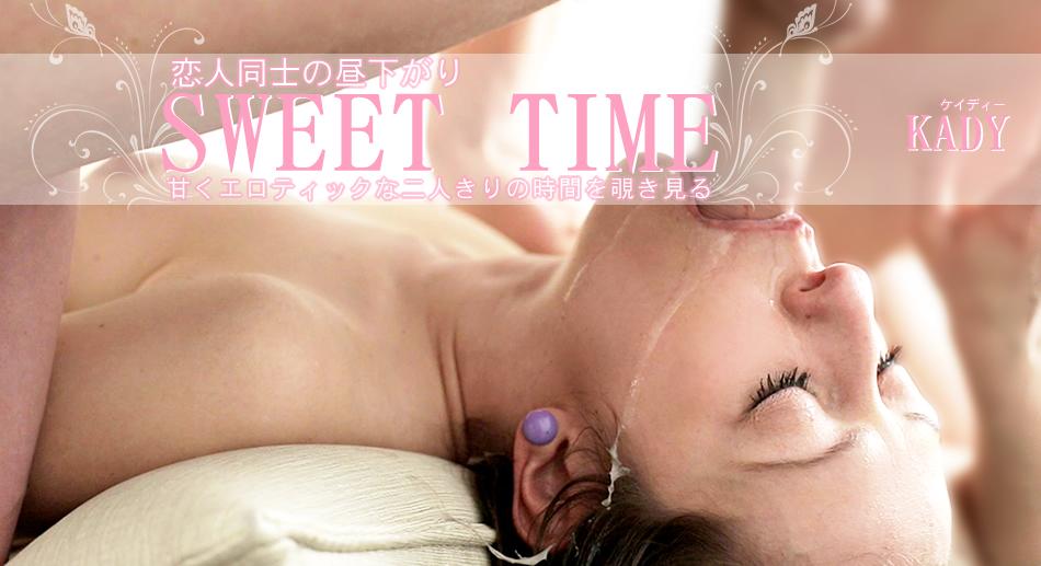 【ケイディー】恋人同士の昼下がり 甘くエロティックな二人きりの時間を覗き見る SWEET TIME KADY