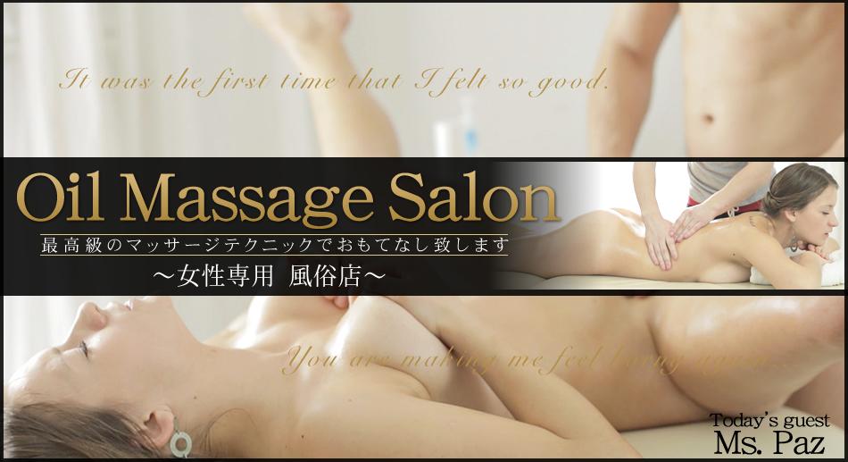 【パズ】最高級のマッサージテクニックでおもてなし致します Oil Massage Salon Today`s Guest Ms.PAZ