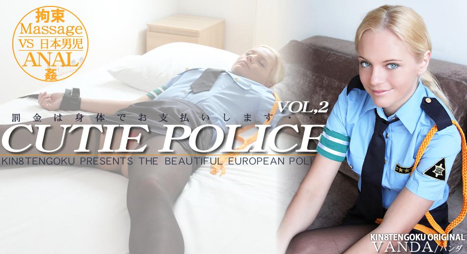 【バンダ ラスト】罰金は身体でお支払いします・・CUTIE POLICE -KIN8TENGOKU PRESENTS- 続編
