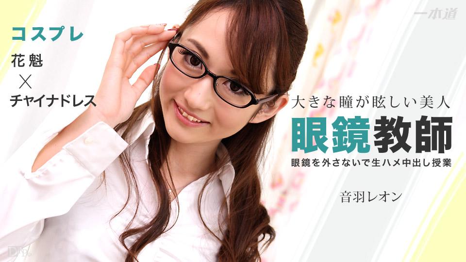 【音羽レオン】スカイエンジェル 187 パート1