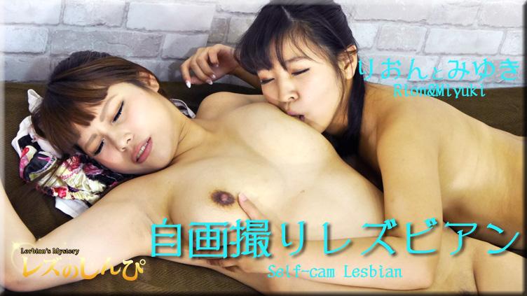 レズのしんぴ | 自画撮りレズビアン〜りおんちゃんとみゆきちゃん〜(後)