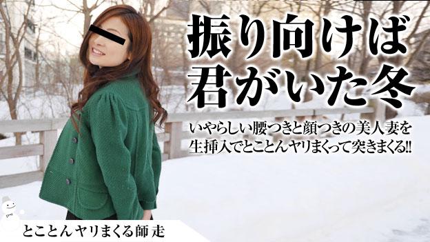 パコパコママ 向井夏海 透明素肌の雪国美人ととことんヤリまくる