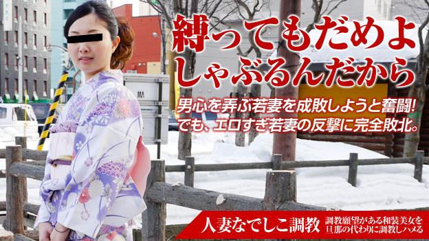 パコパコママ 中野瞳 人妻なでしこ調教 〜小悪魔若妻を成敗する〜