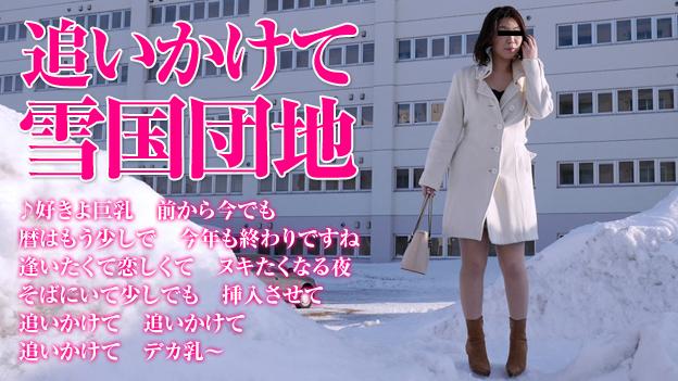 パコパコママ 橋本早苗 団地妻 〜雪国の巨乳妻を待ち伏せナンパ〜