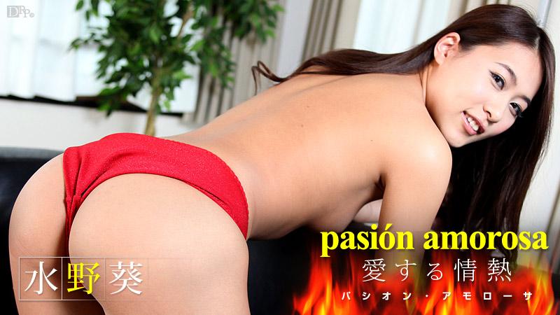 パシオン・アモローサ 〜愛する情熱 4〜 水野葵 カリビアンコム配信 無修正サンプル