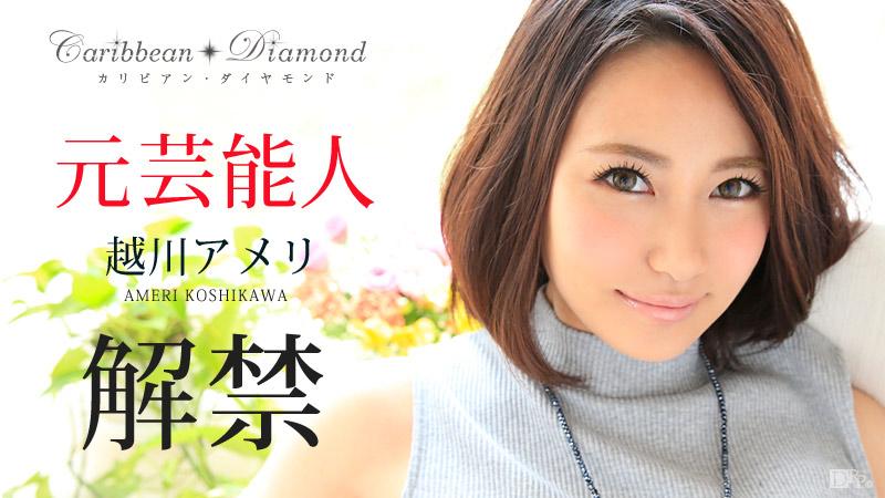 カリビアン・ダイヤモンド Vol.4 越川アメリ カリビアンコム配信 無修正サンプル
