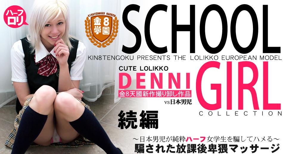 【デニー】騙された放課後卑猥マッサージ 日本男児が純粋ハーフ女学生を騙してハメる 続編 金8学園 DENNI