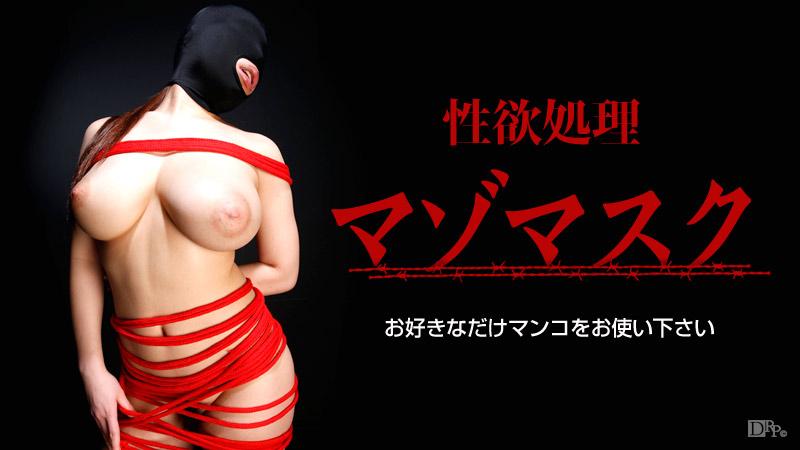 性欲処理マゾマスク 01号
