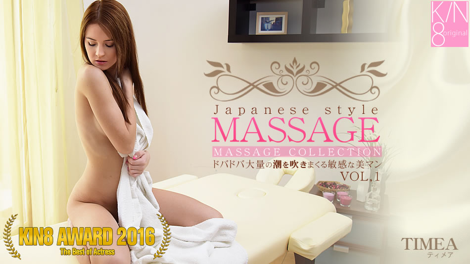 ドバドバ大量の潮を吹きまくる敏感な美マン JAPANESE STYLE MASSAGE TIMEA