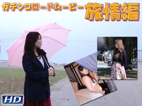 ガチンコロードムービー旅情編 スペシャルエディション2