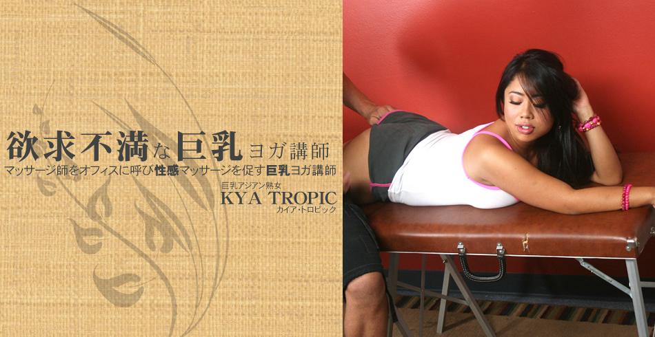 【カイア トロピック】欲求不満な巨乳ヨガ講師 KYA TROPIC