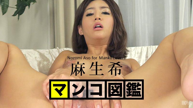 マンコ図鑑 麻生希