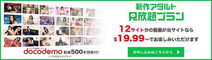 【新作アダルト見放題プラン】が特別プランでキャンペーン価格 50ドルが39ドルに 6月30日まで