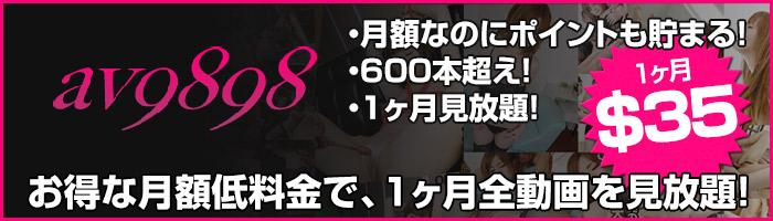 av9898(Hey動画-月額チャンネル内)