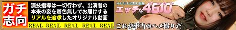 エッチな4610(しろうと)