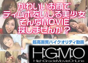 H:G:M:O!人気の無料エロ動画配信サイト!