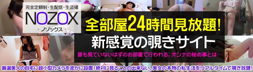 NOZOXの広告画像