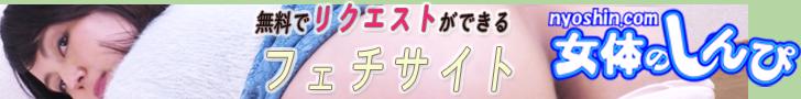 女体のしんぴの広告画像