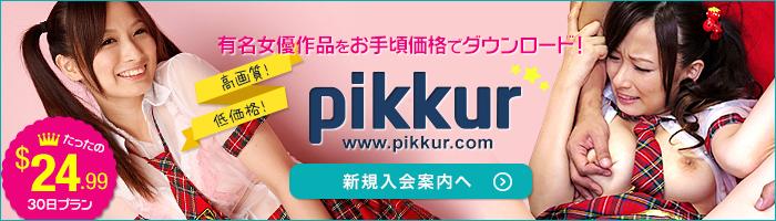 Pikkur(ピッカー)入会